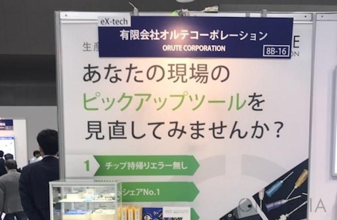 展示会出展レポート(JPCA電子機器トータルソリューション展2017)
