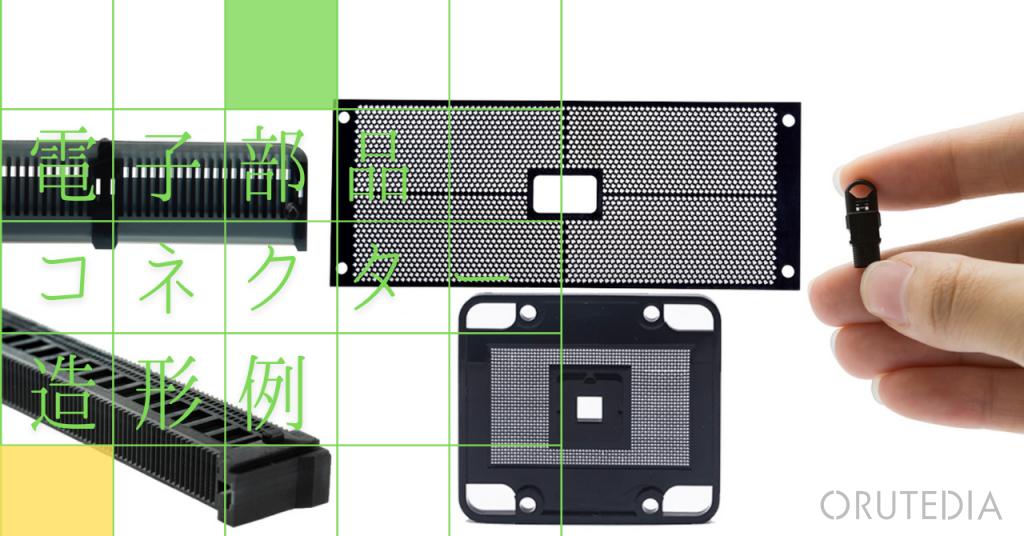 電子部品とコネクターの造形例